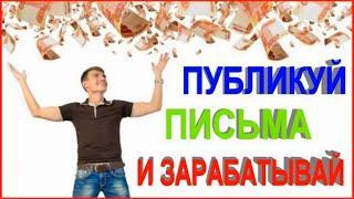 ПУБЛИКУЙ ПИСЬМА И ЗАРАБАТЫВАЙ от 100 000 рублей в месяц! Антон Рудаков