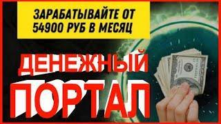 ДЕНЕЖНЫЙ ПОРТАЛ - 1830 руб. в сутки. Евгений Корытько