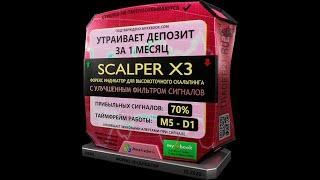 Scalper X3 - новый прибыльный форекс индикатор для скальпинга!