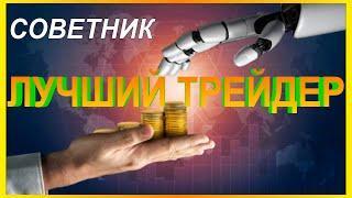 """Советник """"Лучший Трейдер"""" 2020 (Forex Area)"""